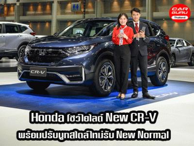 ฮอนด้า โชว์ไฮไลต์ New Honda CR-V พร้อมปรับบูทสไตล์ใหม่รับ New Normal ในงานมอเตอร์โชว์ 2020