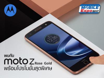 พบกับ Moto Z สี Rose Gold พร้อมโปรโมชั่นสุดพิเศษ และของแถมมูลค่าสูงสุดถึง 5,000 บาท