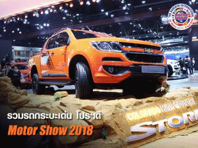 รวมรถกระบะเด่น โปรฯ ดี ในงานมอเตอร์โชว์ 2018 (Bangkok International Motor Show 2018)