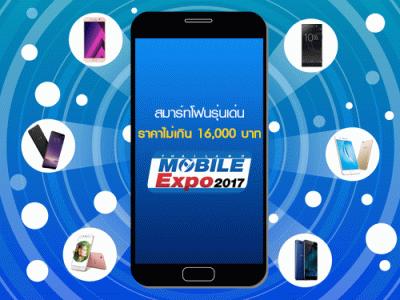 สมาร์ทโฟนรุ่นเด่นจากแบรนด์ดัง ราคาไม่เกิน 16,000 บาท ในงาน Thailand Mobile EXPO 2017 วันที่ 28 ก.ย. - 1 ต.ค. 2560