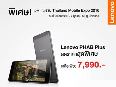Lenovo ยกทัพผลิตภัณฑ์จัดโปรโมชั่นสุดแรง! ทั้งลดทั้งแถม ในงาน Thailand Mobile Expo 2016