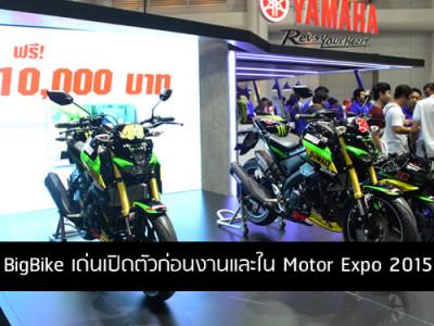 BigBike เด่นเปิดตัวก่อนงานและใน Motor Expo 2015