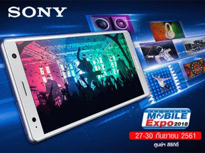 Sony ขนสมาร์ทโฟนมาจัดเต็มกับโปรโมชั่นสุดพิเศษ เฉพาะในงานไทยแลนด์ โมบาย เอ็กซ์โป 2018