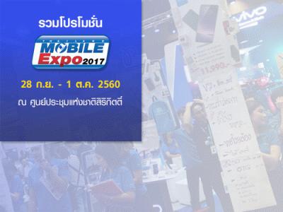 รวมโปรโมชั่นพิเศษสุดฮอต ในงาน Thailand Mobile EXPO 2017 วันที่ 28 ก.ย. - 1 ต.ค. 2560