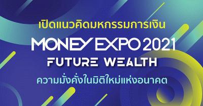 """MONEY EXPO 2021 มหกรรมการเงินครั้งที่ 21 เผยแนวคิดการจัดงานด้วย """"Future Wealth ความมั่งคั่งในมิติใหม่แห่งอนาคต"""""""