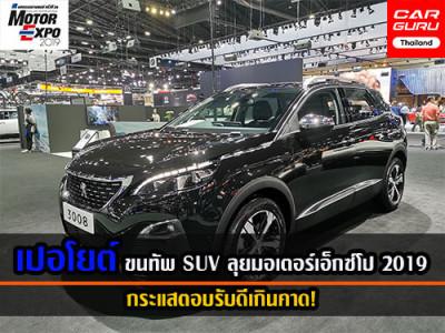 เปอโยต์ ขนทัพรถยนต์ SUV ลุย มอเตอร์เอ็กซ์โป 2019 กระแสตอบรับดีเกินคาด!