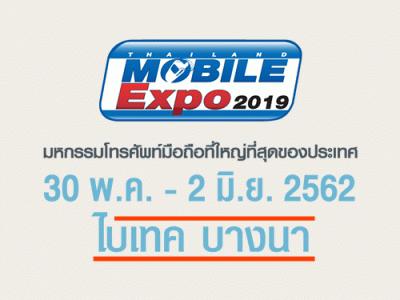 Thailand Mobile EXPO 2019 มหกรรมมือถือ สมาร์ทโฟน แท็บเล็ต และ Gadget วันที่ 30 พ.ค. - 2 มิ.ย. 62