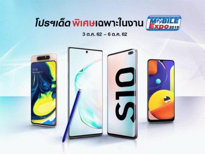 ซัมซุง จัดโปรฯ เด็ด ยกมาทั้ง Galaxy! พิเศษเฉพาะในงาน Thailand Mobile Expo เท่านั้น