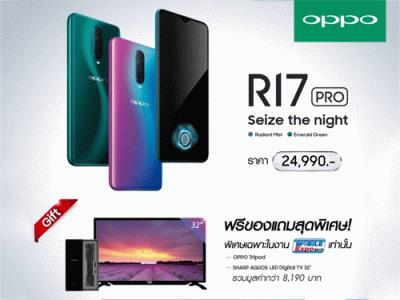 ซื้อ OPPO R17 Pro ในงาน Mobile Expo 2019 ฟรี! ขาตั้งกล้อง พร้อมดิจิตอลทีวี ขนาด 32 นิ้ว