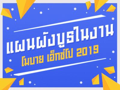 แผนผังบูธในงาน Thailand Mobile EXPO 2019 วันที่ 30 พ.ค. - 2 มิ.ย. 62 ณ ไบเทคบางนา