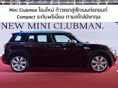 Mini Clubman โฉมใหม่ เตรียมโชว์ใน Motor Expo 2015