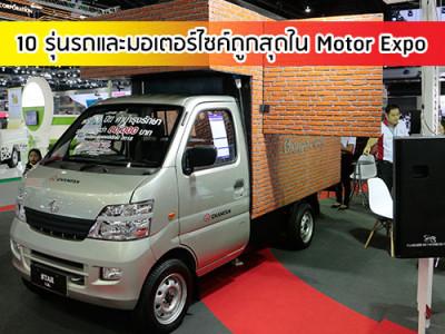 รวมรถยนต์และมอเตอร์ไซค์ถูกสุดใน Motor Expo 2015