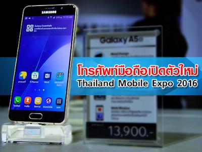โทรศัพท์มือถือเปิดตัวใหม่ Thailand Mobile Expo 2016 วันที่ 11 - 14 ก.พ. 2559
