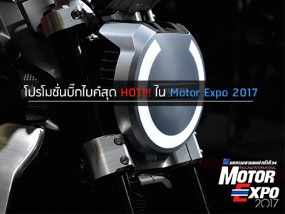 โปรโมชั่นบิ๊กไบค์และมอเตอร์ไซด์สุด HOT! ใน Motor Expo 2017