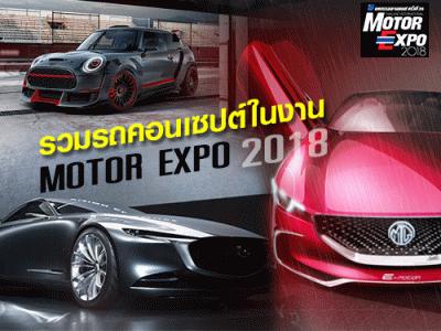 รวมรถคอนเซปต์ ในงาน MOTOR EXPO 2018 มหกรรมยานยนต์ ครั้งที่ 35