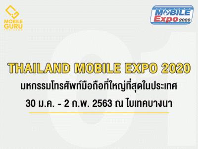 Thailand Mobile EXPO 2020 มหกรรมมือถือ สมาร์ทโฟน แท็บเล็ต และ Gadget วันที่ 30 ม.ค. - 2 ก.พ. 63 ณ ไบเทค บางนา