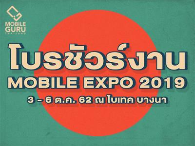 โบรชัวร์งาน Thailand Mobile Expo 2019 ระหว่างวันที่ 3 - 6 ต.ค. 62 ณ ไบเทคบางนา