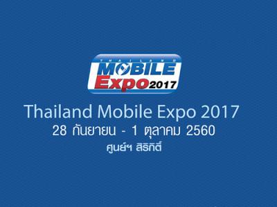 Thailand Mobile EXPO 2017 มหกรรมมือถือ แท็บเล็ต และ Gadget ระหว่างวันที่ 28 ก.ย. - 1 ต.ค. 60