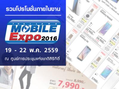โปรโมชั่น Thailand Mobile Expo 2016 Hi End วันที่ 19 - 22 พ.ค. 2559