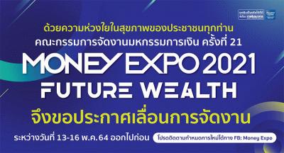 ประกาศเลื่อนการจัด Money Expo 2021 งานมหกรรมการเงินครั้งที่ 21 รวมโปรโมชั่นเงินฝาก สินเชื่อ บัตรเครดิต การลงทุน