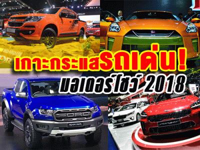 เกาะกระแสรถเด่น ในงาน Motor Show 2018