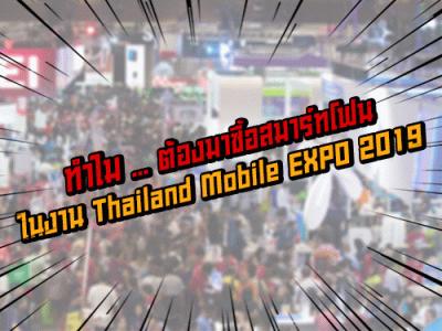 ทำไม ... ต้องมาซื้อสมาร์ทโฟน ในงาน Thailand Mobile EXPO 2019