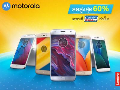 โมโตโรล่าขนสมาร์ทโฟรจัดโปรโมชั่น ลดกระหน่ำสูงสุด 60% ในงาน Thailand Mobile Expo 2018