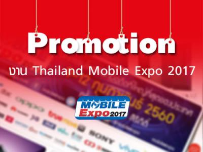 รวมโปรโมชั่น Thailand Mobile Expo 2017 วันที่ 9 ก.พ. - 12 ก.พ. 2560 (อัพเดทตลอดเวลา)