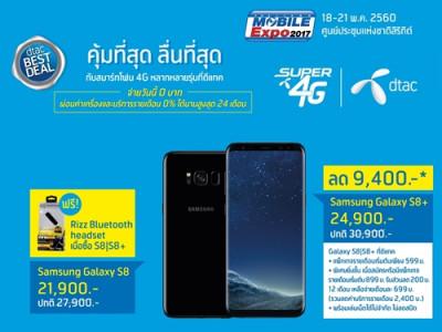 ลื่นสุด คุ้มสุด กับ Dtac SUPER 4G และสมาร์ทโฟน 4G ลดสูงสุด 11,900 บาท ในงาน Thailand Mobile Expo 2017 Hi-end