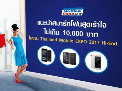 แนะนำสมาร์ทโฟนสุดเร้าใจ ไม่เกิน 10,000 บาท ในงาน Thailand Mobile EXPO 2017 Hi-End