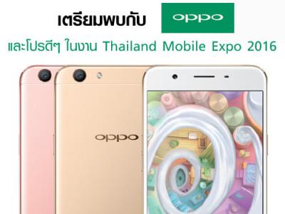 เตรียมพบกับ OPPO และโปรดีๆ ในงาน Thailand Mobile Expo 2016