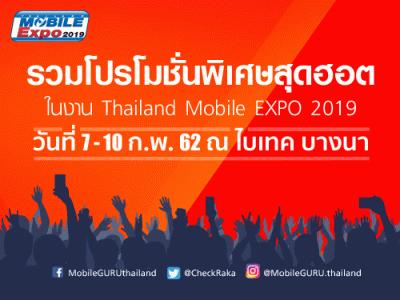 รวมโปรโมชั่นพิเศษสุดฮอต ในงาน Thailand Mobile EXPO 2019 วันที่ 7 - 10 ก.พ. 62