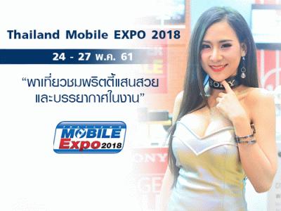 พาเที่ยวชมพริตตี้แสนสวย และบรรยากาศในงาน Thailand Mobile EXPO 2018 ระหว่าง 24 - 27 พ.ค. 61