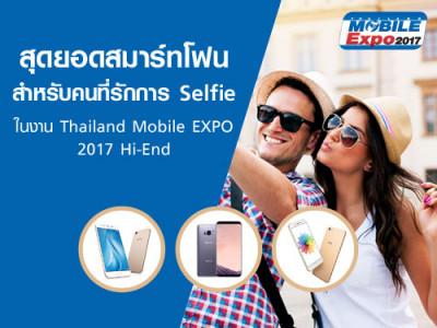 สุดยอดสมาร์ทโฟนสำหรับคนที่รักการ Selfie ในงาน Thailand Mobile EXPO 2017 Hi-End