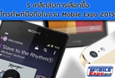5 เคล็ดลับการเลือกซื้อโทรศัพท์มือถือในงาน Mobile Expo 2015