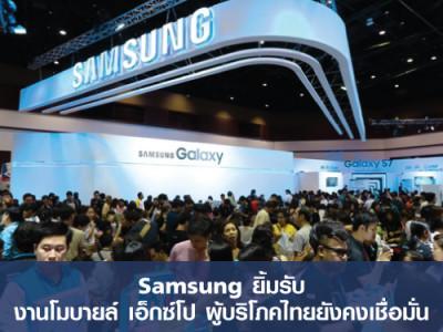 Samsung ยิ้มรับ งานโมบายล์ เอ็กซ์โป ผู้บริโภคไทยยังคงเชื่อมั่น แม้ไร้เงา Galaxy Note 7