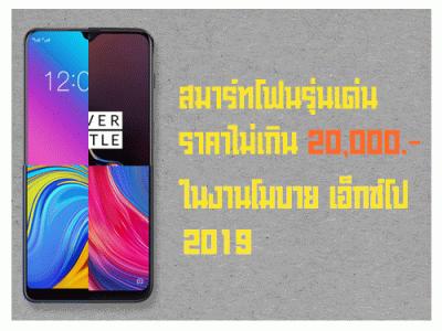 สมาร์ทโฟนรุ่นเด่น ราคาไม่เกิน 20,000 บาท ในงาน Thailand Mobile EXPO 2019 วันที่ 7 - 10 ก.พ. 62