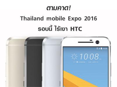 ตามคาด Thailand mobile Expo 2016 รอบนี้ ไร้เงา HTC