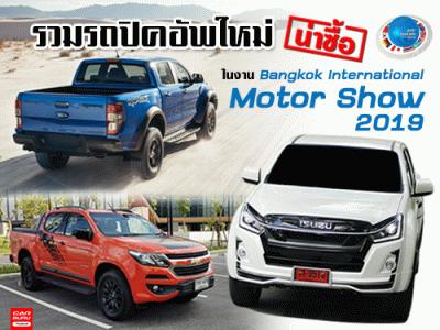 รถปิคอัพใหม่น่าซื้อ ในงาน Bangkok international Motor Show 2019