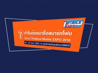 ทำไมต้องมาซื้อสมาร์ทโฟน ในงาน Thailand Mobile EXPO 2018