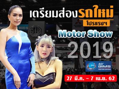 Bangkok International Motor Show 2019 รถใหม่ บิ๊กไบค์ พริตตี้ โปรโมชั่น วันที่ 27 มี.ค. - 7 เม.ย. 62