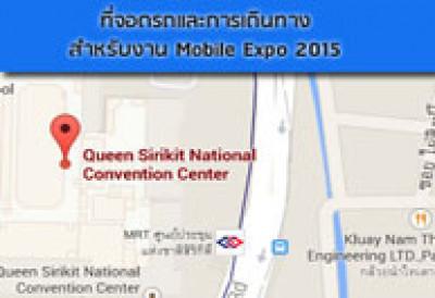 ที่จอดรถและการเดินทางสำหรับงาน Mobile Expo 2015