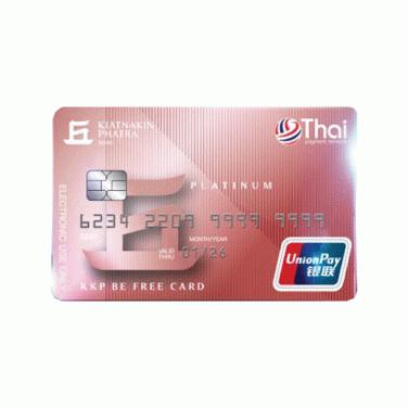 บัตรเดบิต KKP Be Free Debit Card-ธนาคารเกียรตินาคินภัทร (KKP)