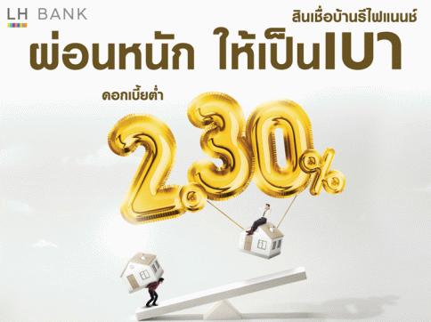 สินเชื่อรีไฟแนนซ์ (Refinance)-แลนด์ แอนด์ เฮ้าส์ (LH Bank)