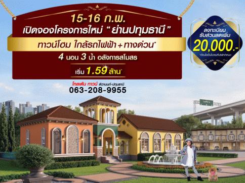 โกลเด้น ทาวน์ ติวานนท์-ปทุมธานี (Golden Town Tiwanon- Pathumthani)