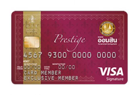 บัตรเครดิตธนาคารออมสิน เพรสทีจ (GSB Prestige Credit Card)-ธนาคารออมสิน (GSB)