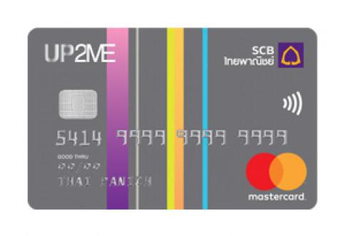 บัตรเครดิตไทยพาณิชย์ อัพทูมี (SCB UP2ME)-ธนาคารไทยพาณิชย์ (SCB)
