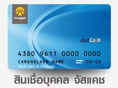 สินเชื่อบุคคล จัสแคช (JustCash)-ธนาคารกรุงศรี (BAY)