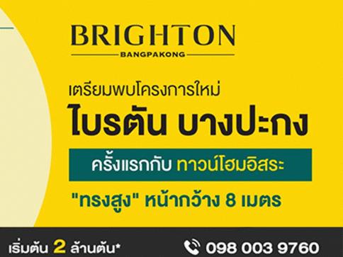 ไบรตัน บางปะกง (Brighton Bangpakong)
