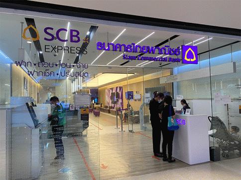 บัญชีเงินฝากเดินสะพัด-ธนาคารไทยพาณิชย์ (SCB)